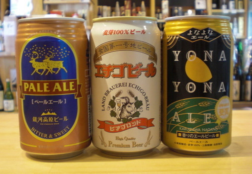 国産エールビール: あべたや 通...